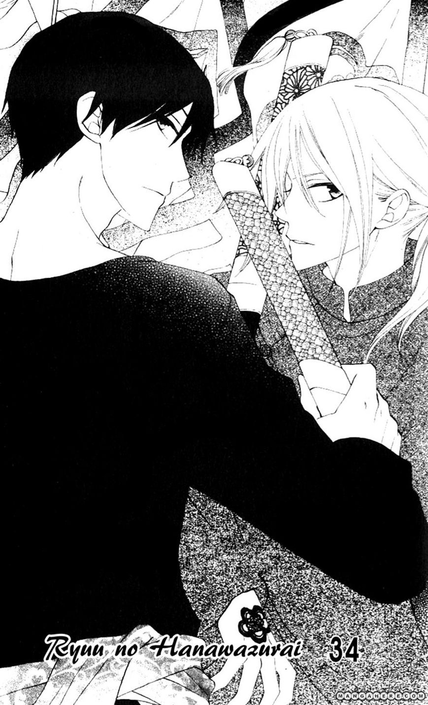 Ryuu no Hanawazurai 34 Page 2