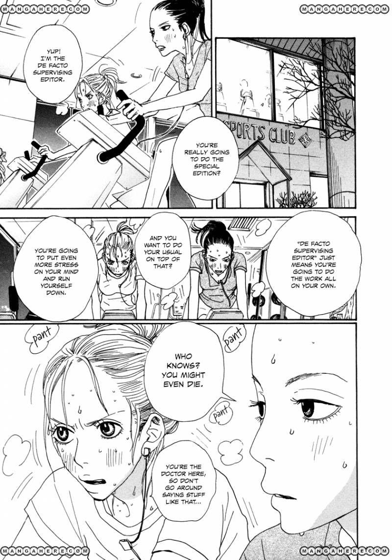 Hataraki Man 11 Page 3