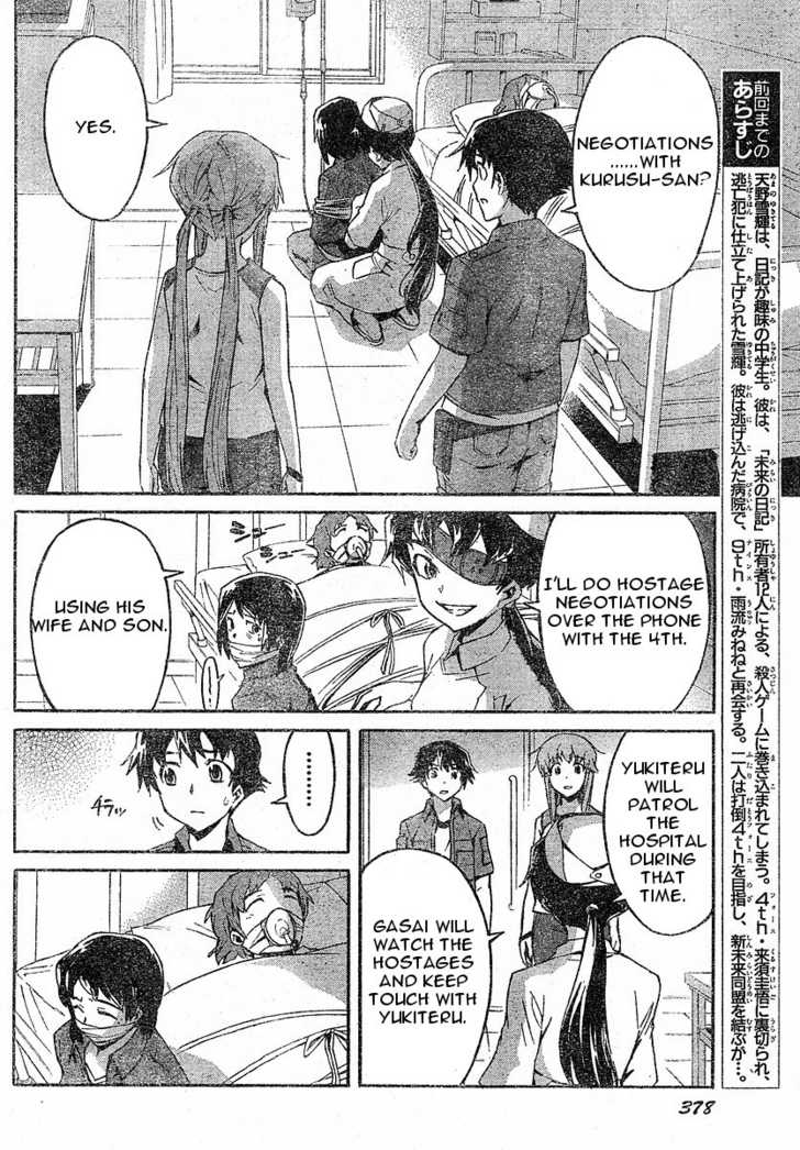 Mirai Nikki 22 Page 2
