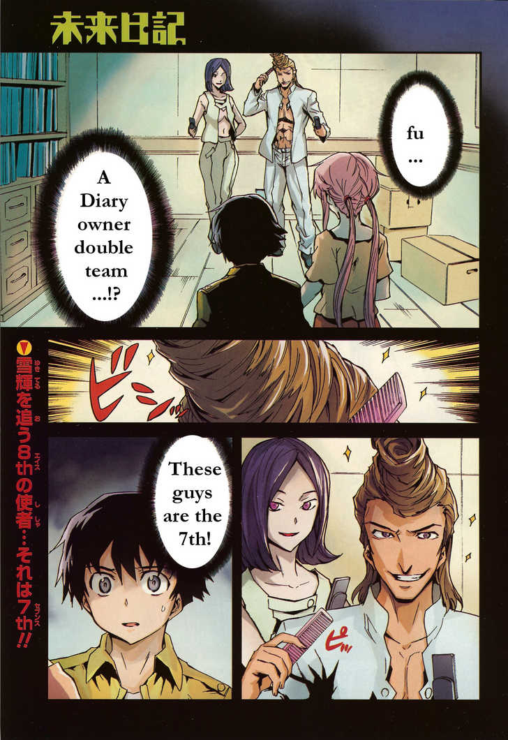 Mirai Nikki 29 Page 2