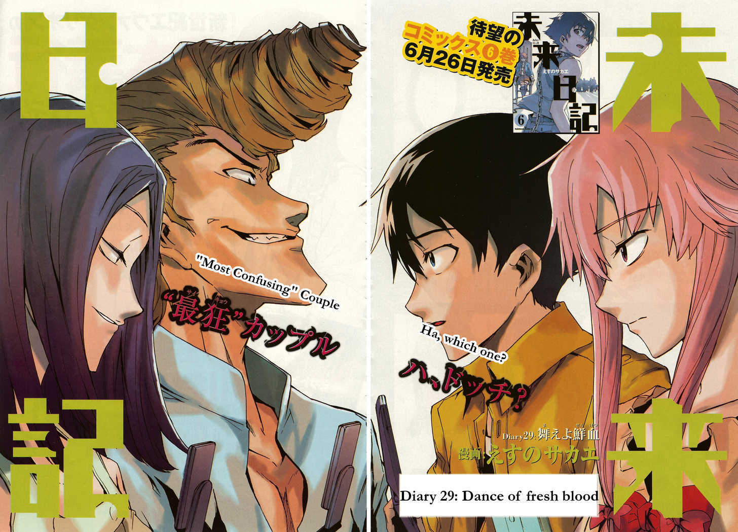 Mirai Nikki 29 Page 3