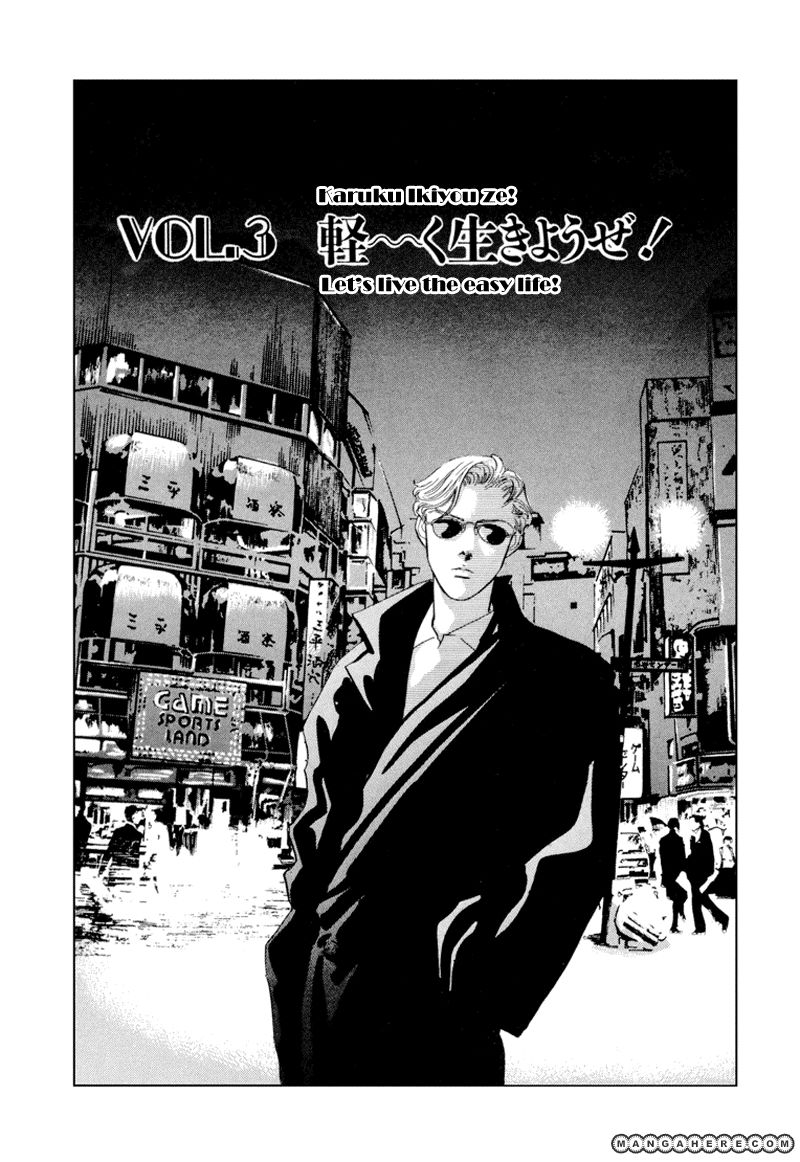 Shibuya de Aimashou 3 Page 1