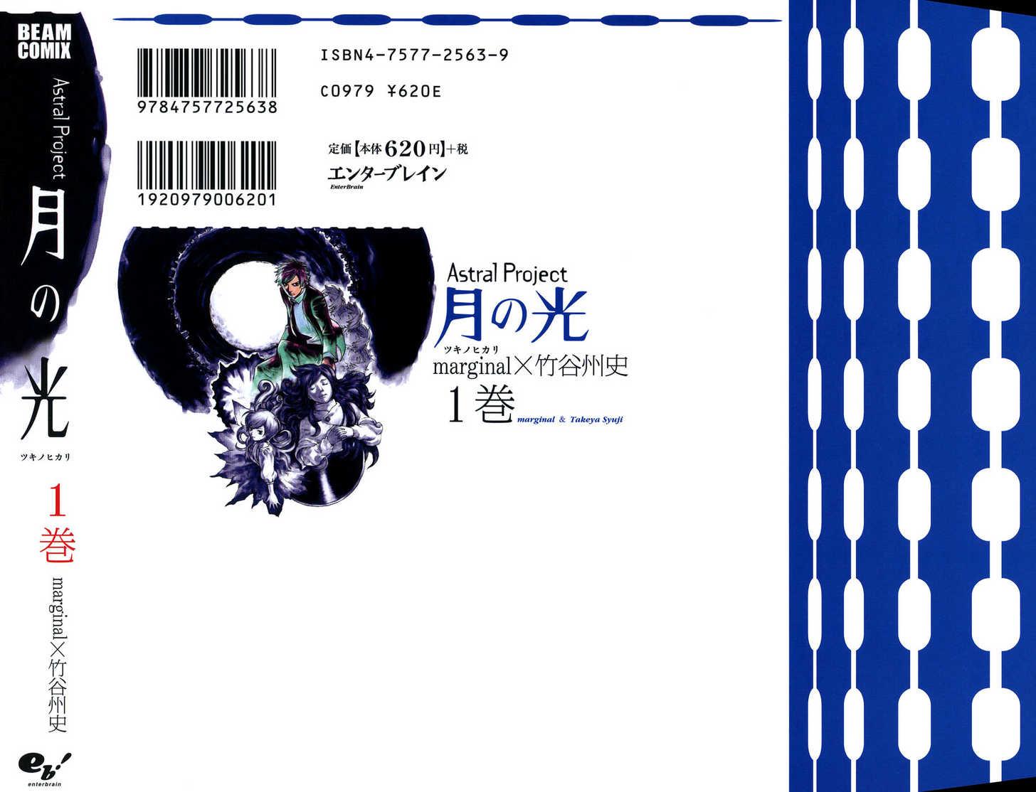 Astral Project: Tsuki no Hikari 1 Page 2