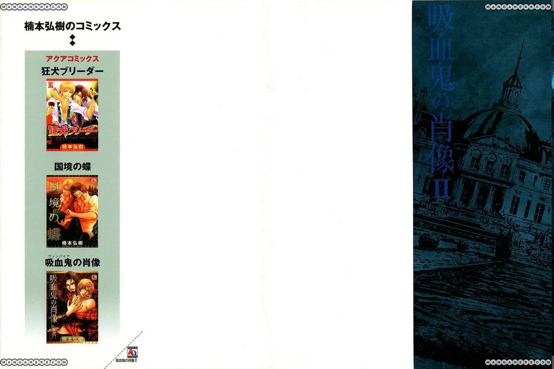 Kyuuketsuki no Shouzou 1 Page 2