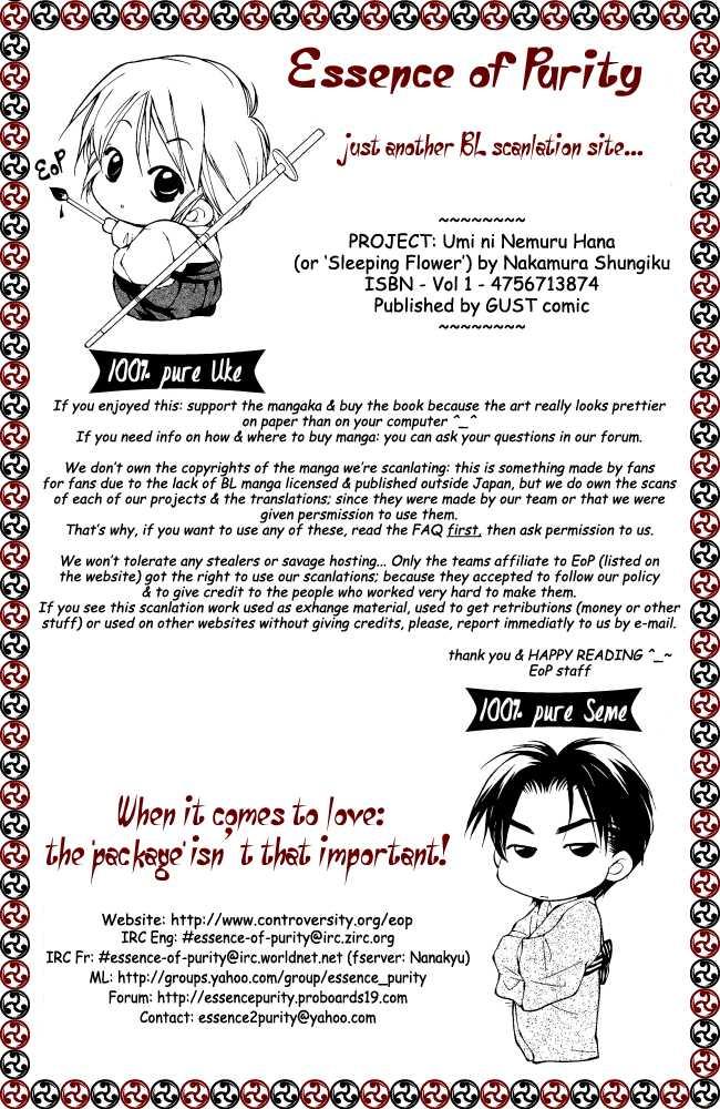 Umi ni Nemuru Hana 1.1 Page 1