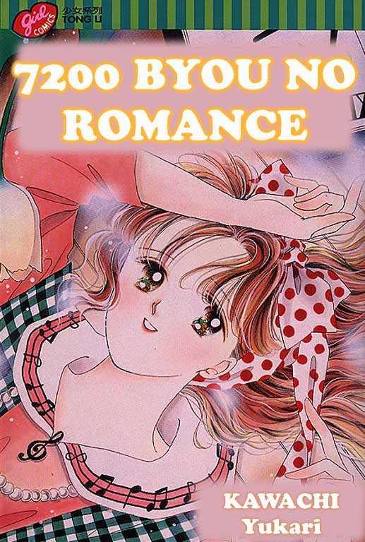 7200 Byou no Romance 1 Page 1