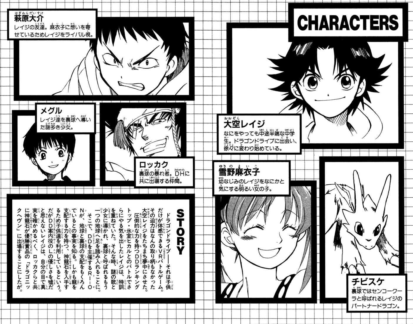 Dragon Drive 9 Page 2