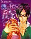 Boku no Himitsu wo Oshiete Ageru