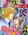 Hikari to Yami no Logic