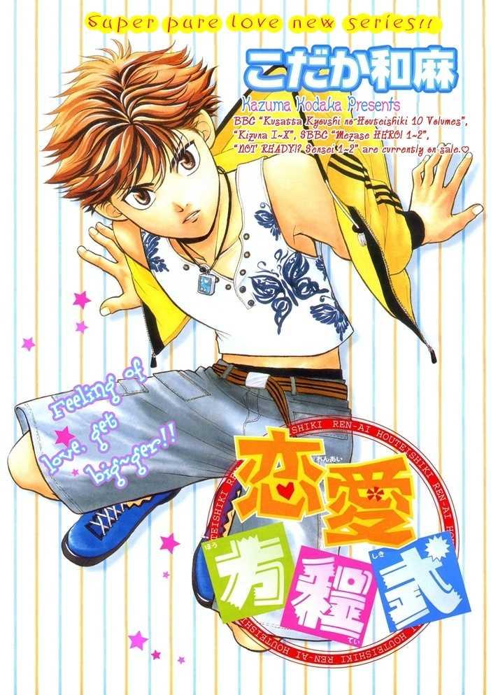 Ren'ai Houteishiki 2 Page 3