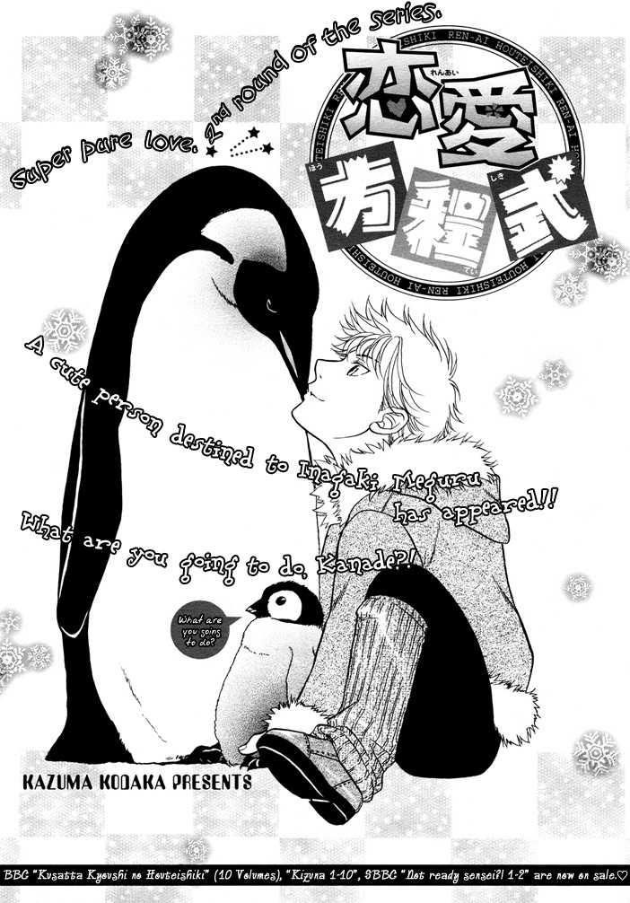 Ren'ai Houteishiki 3 Page 2
