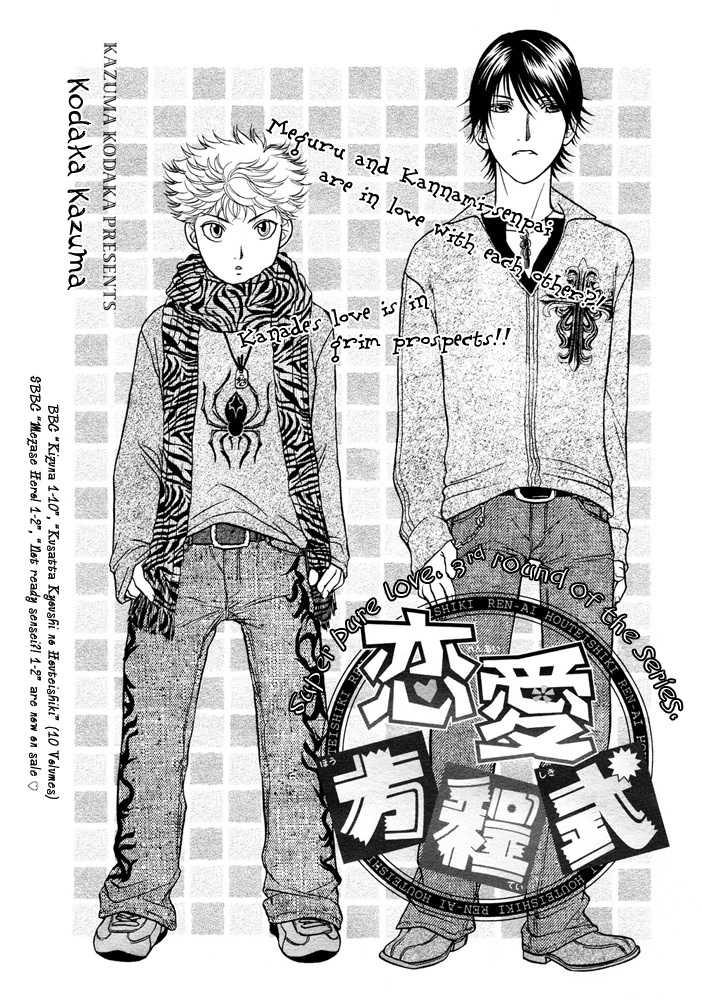 Ren'ai Houteishiki 4 Page 2