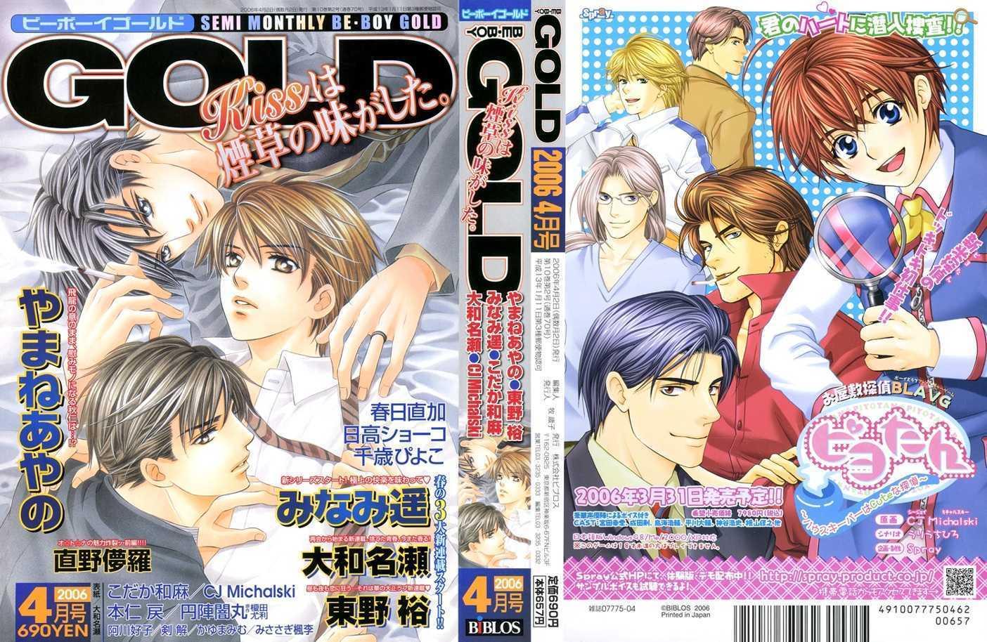 Ren'ai Houteishiki 5 Page 1