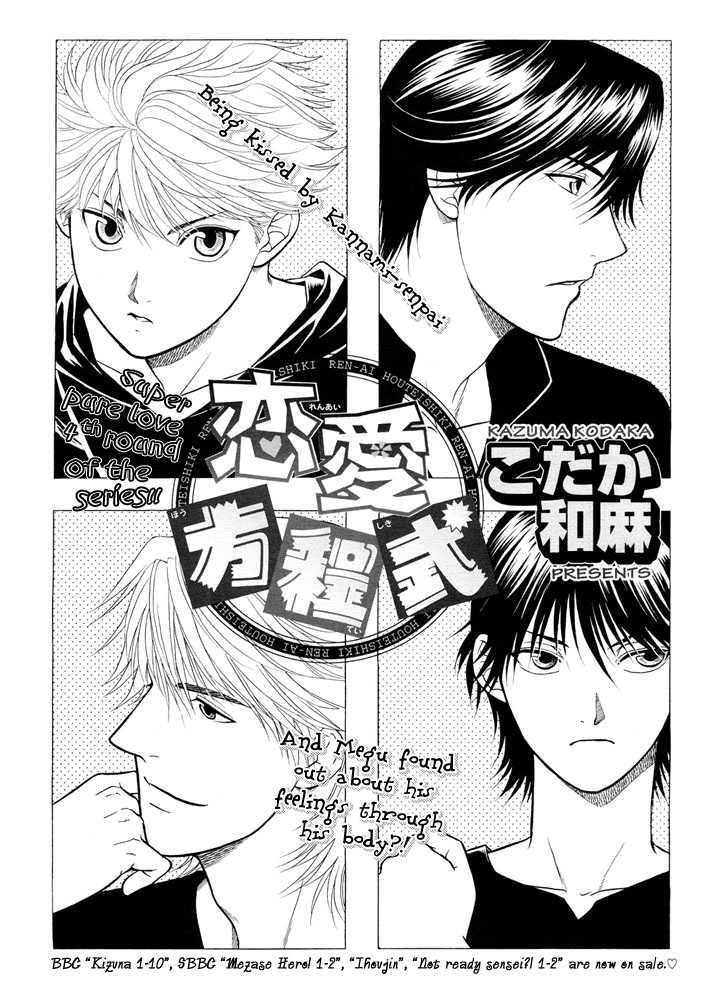 Ren'ai Houteishiki 5 Page 2