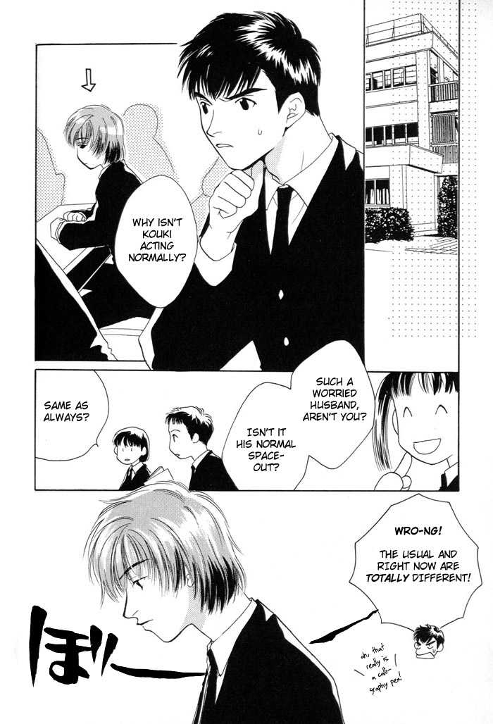 Sukijanai kedo Aishiteru 3 Page 3