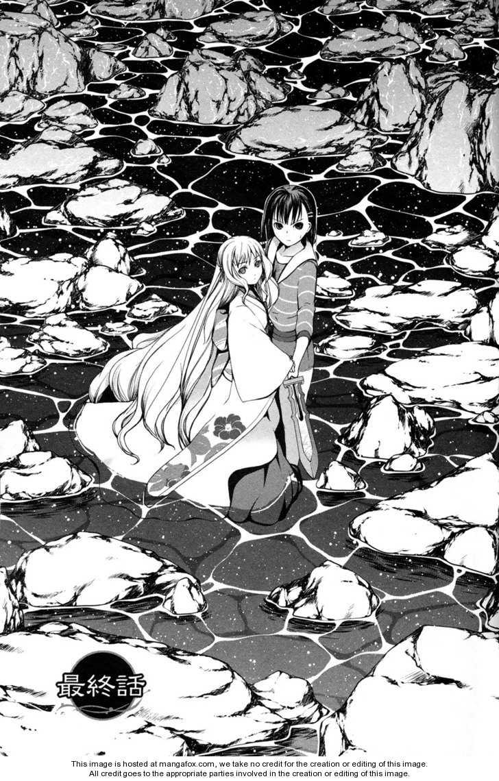 Aoi Shiro - Kaeishou 13 Page 1