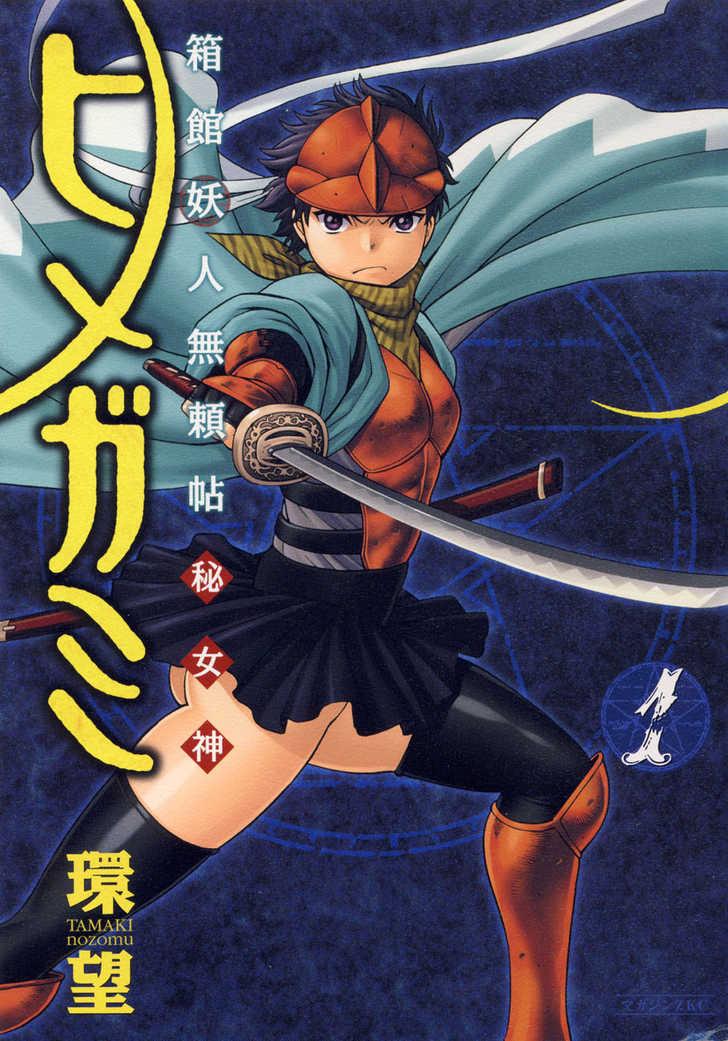 Hakodate Youjin Buraichou Himegami 0.1 Page 1