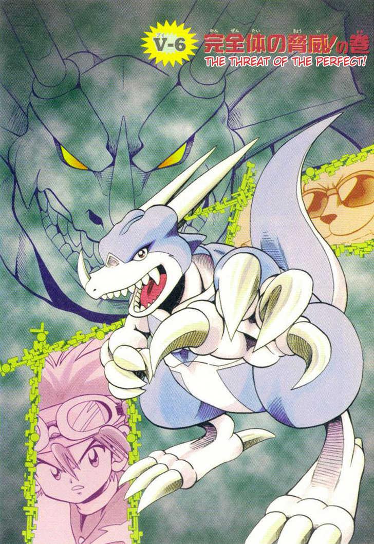 Digimon Adventure V-Tamer 01 6 Page 2
