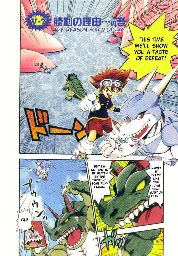 Digimon Adventure V-Tamer 01 7 Page 2