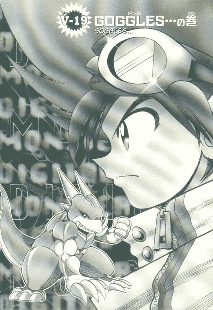 Digimon Adventure V-Tamer 01 19 Page 3