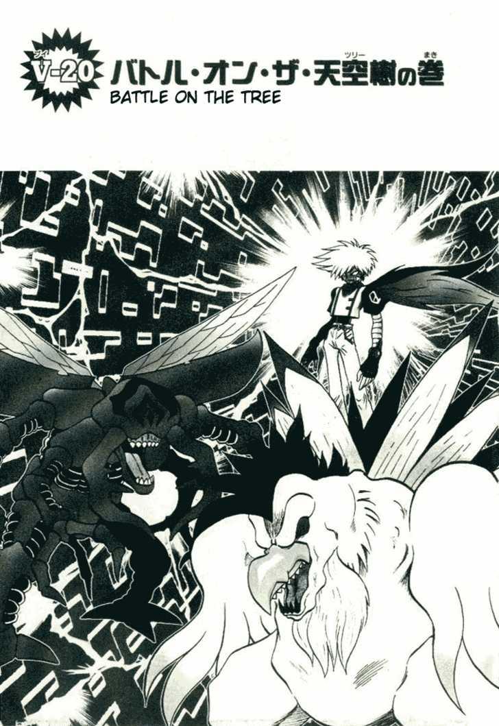 Digimon Adventure V-Tamer 01 20 Page 2