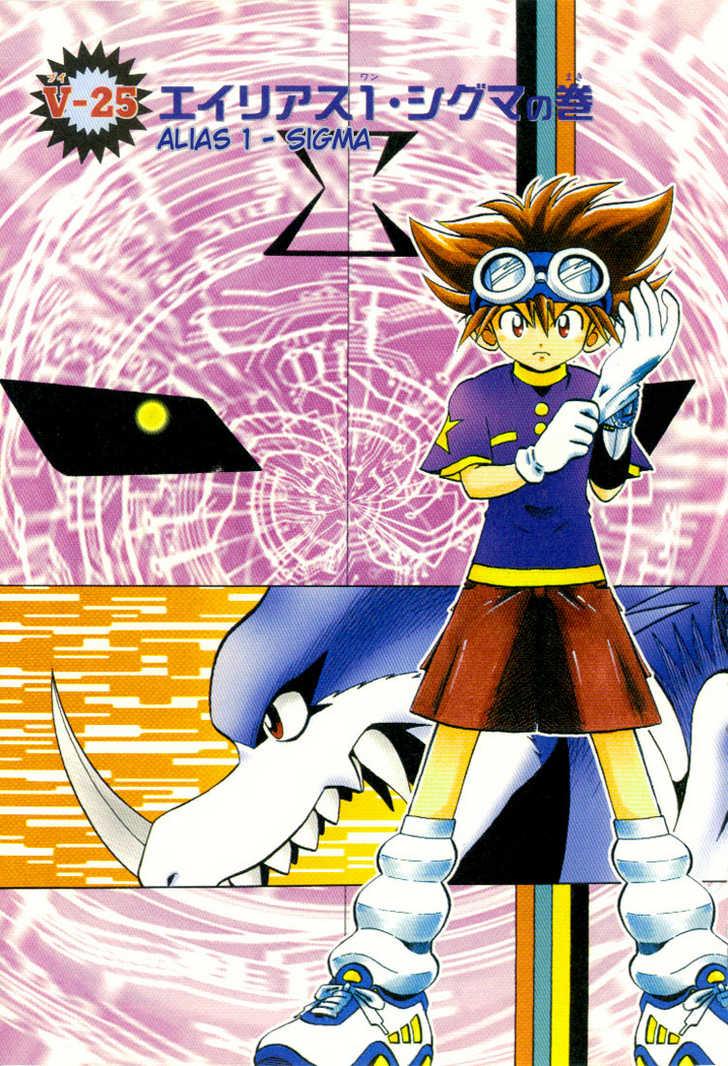 Digimon Adventure V-Tamer 01 25 Page 2