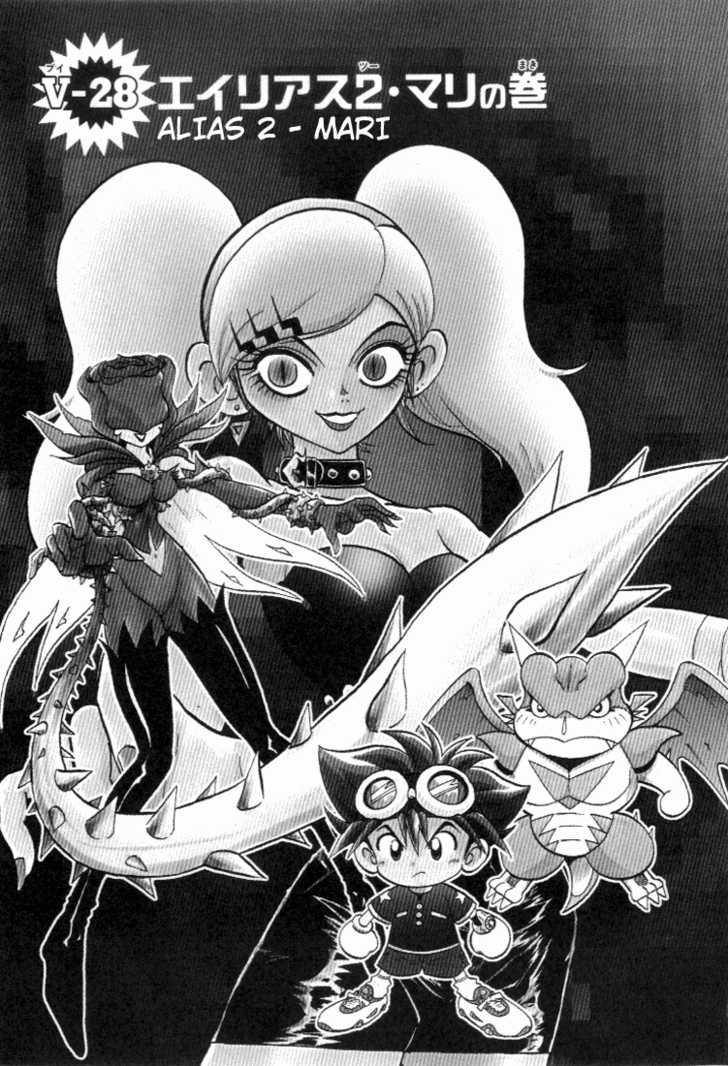 Digimon Adventure V-Tamer 01 28 Page 2