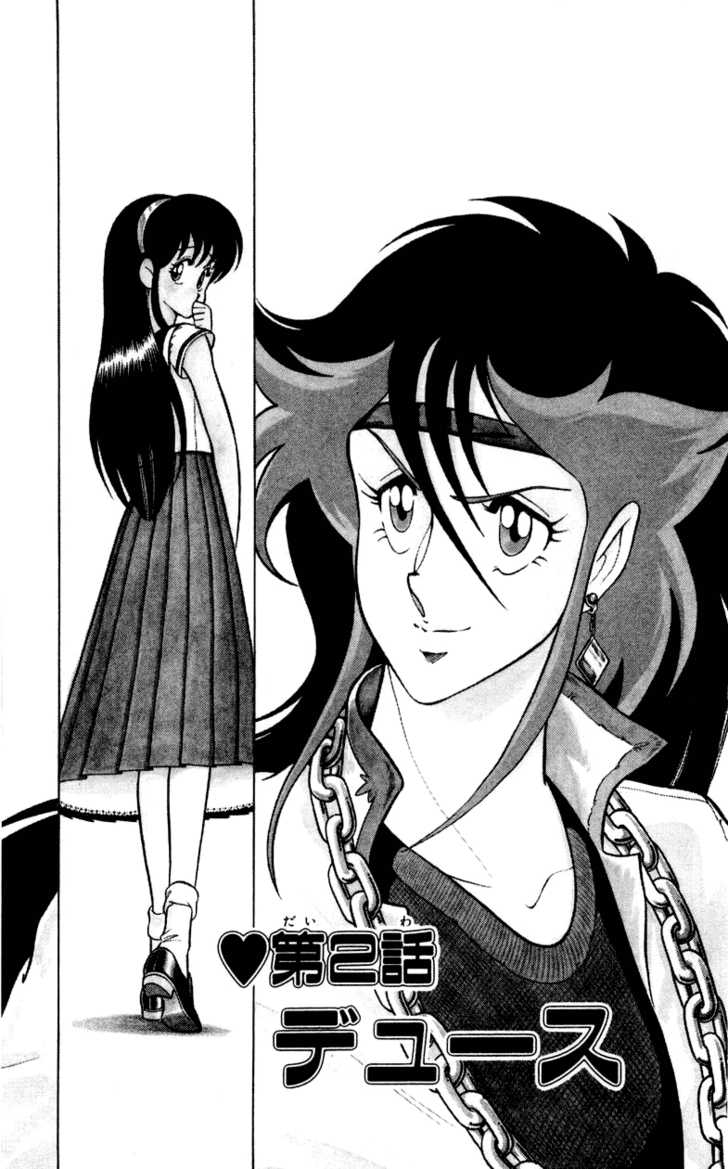 Jinrui Nekoka 9 Page 1