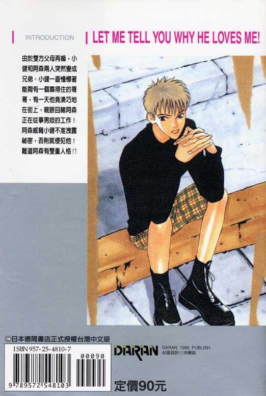 Aitsu to Ore 1 Page 2
