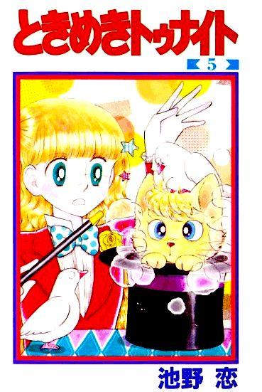 Tokimeki Tonight 20 Page 2