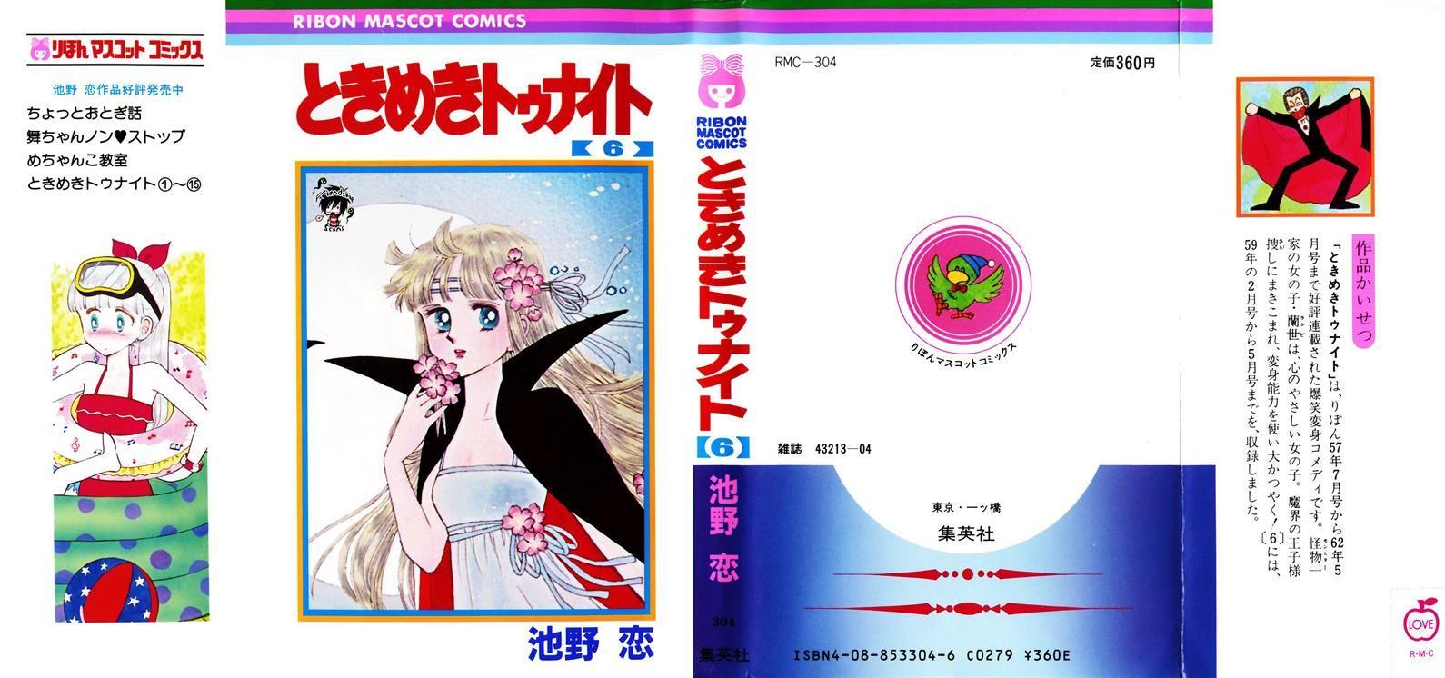 Tokimeki Tonight 30 Page 1