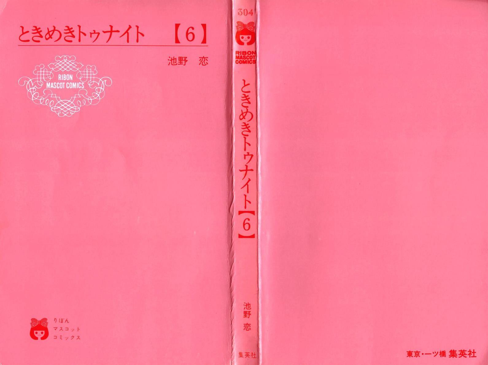 Tokimeki Tonight 30 Page 2