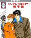 Cinderella Boy (SUGIURA Shiho)