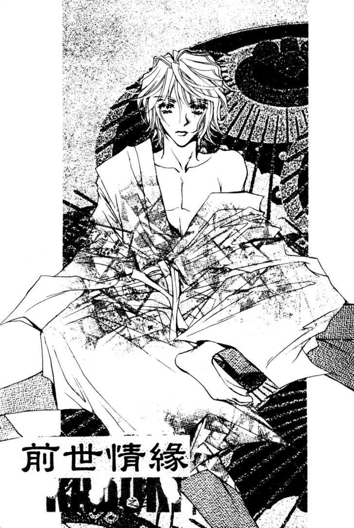 Kabuki - Hana no Shou 4 Page 2