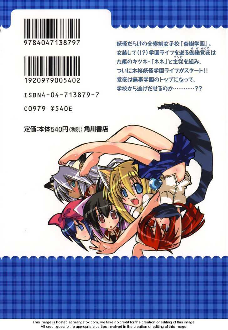 Marugoto Anju Gakuen 7 Page 2