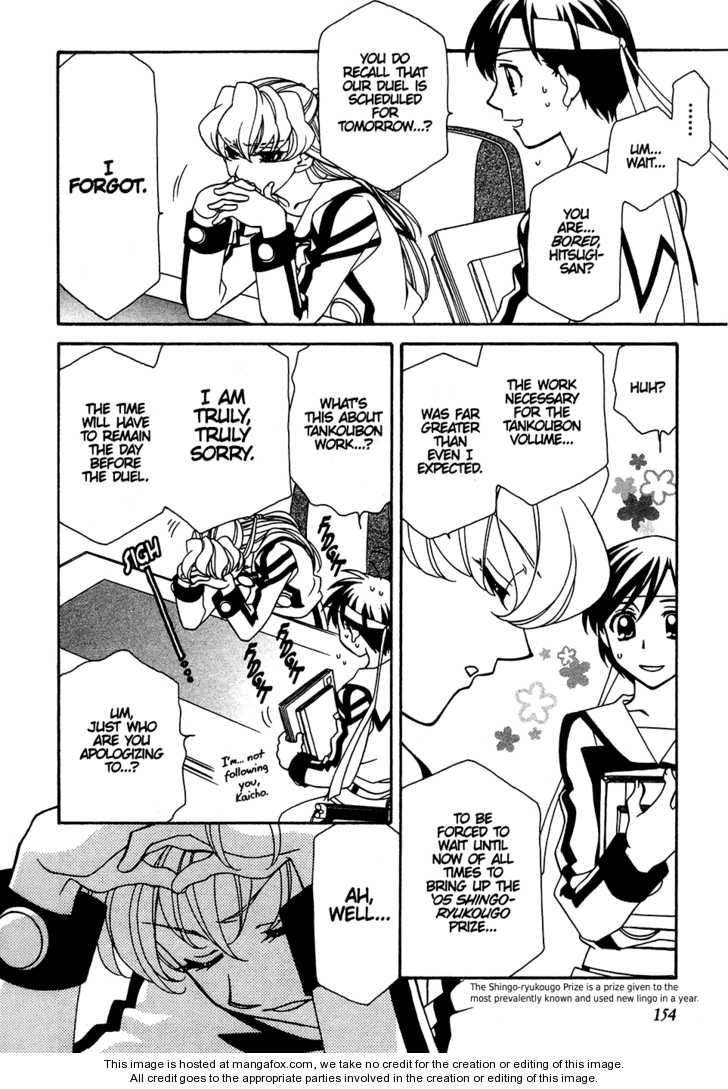 Hayate×Blade 30.5 Page 3