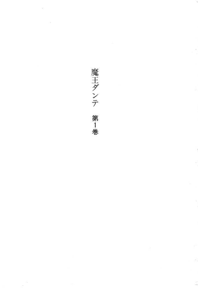Mao Dante 1 Page 2