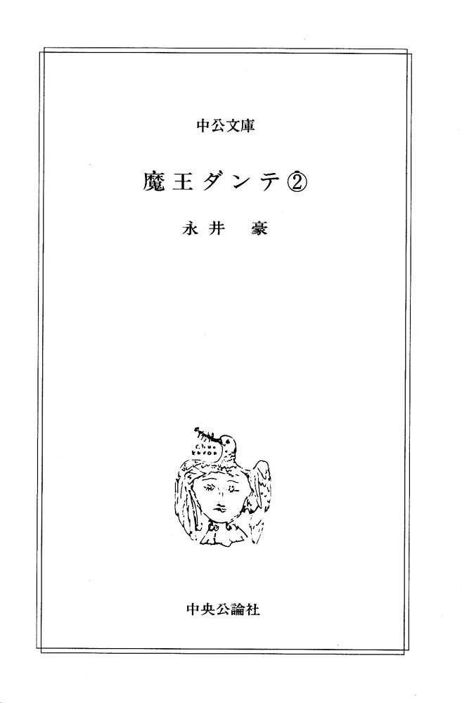 Mao Dante 1 Page 1