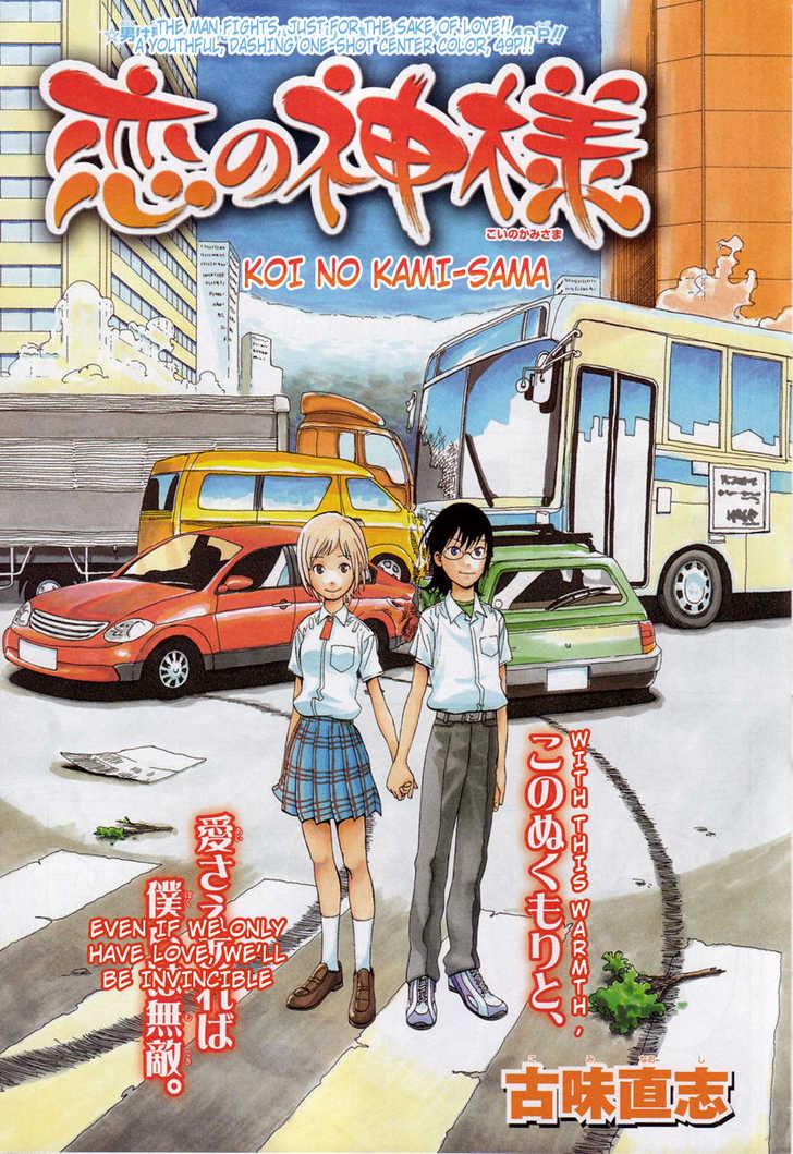 Koi no Kamisama 1 Page 1