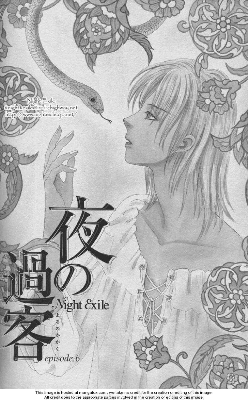 Yoru no Kakaku 6 Page 1