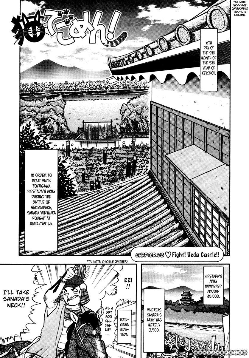 Neko de Gomen! 28 Page 2
