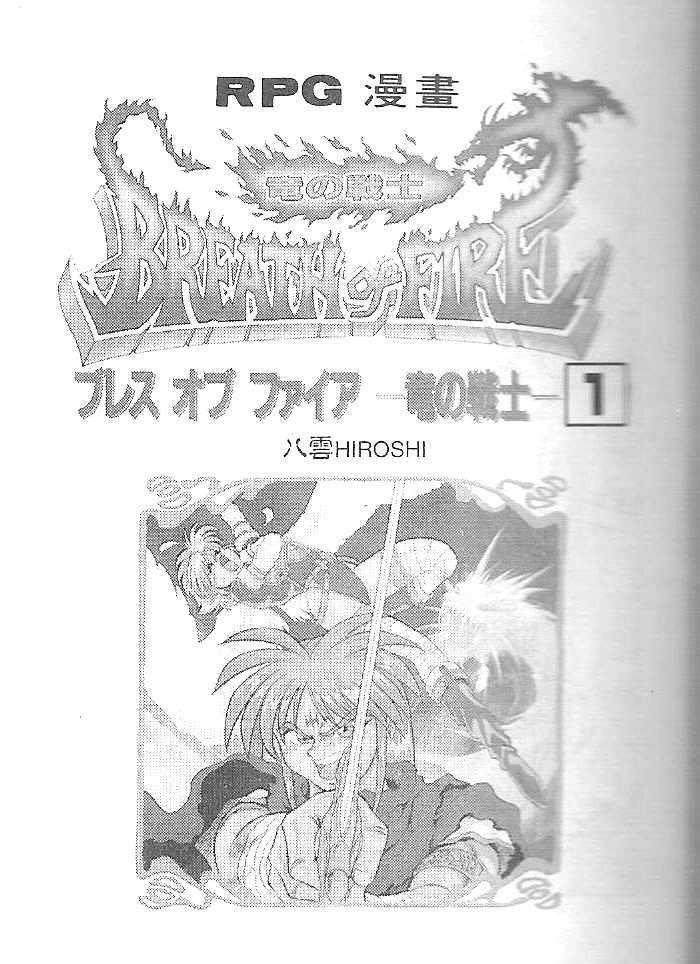 Breath of Fire - Ryuu no Senshi 1 Page 1