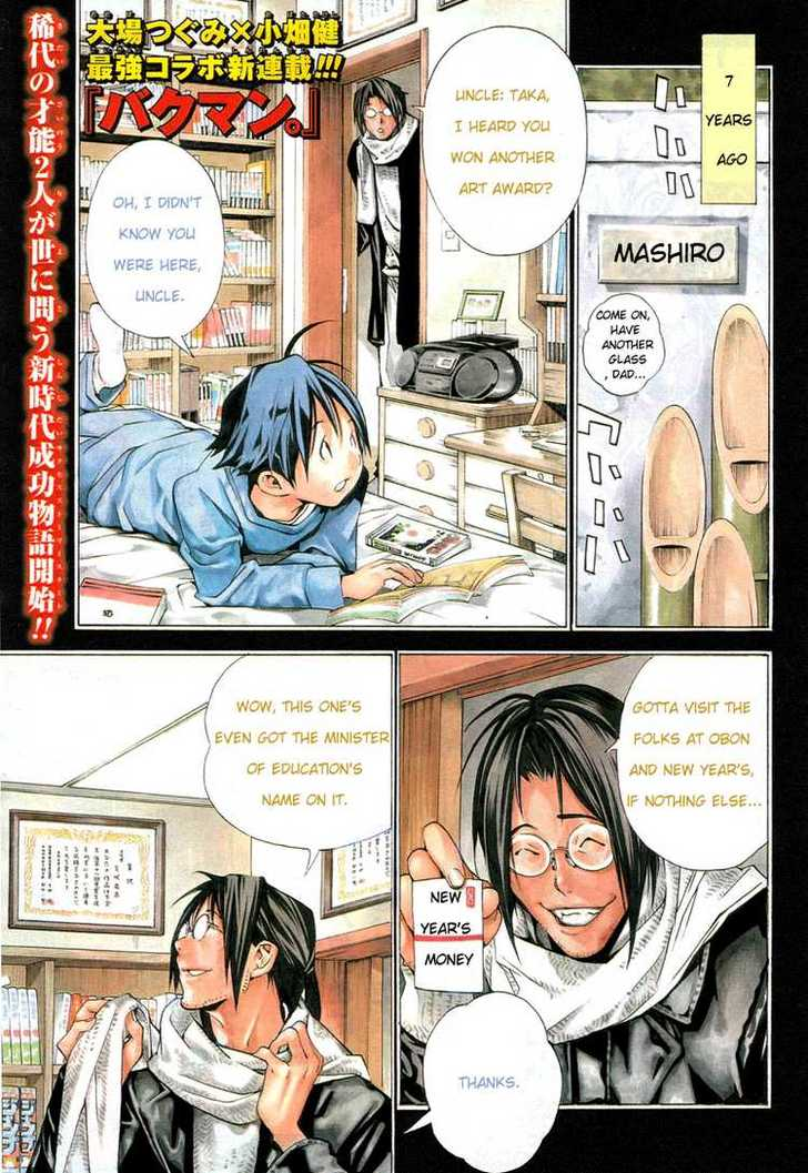 Bakuman 1 Page 1