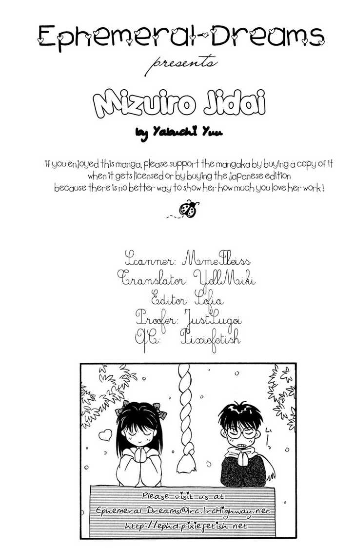 Mizuiro Jidai 3 Page 1