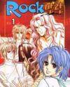 Rock Rebellion