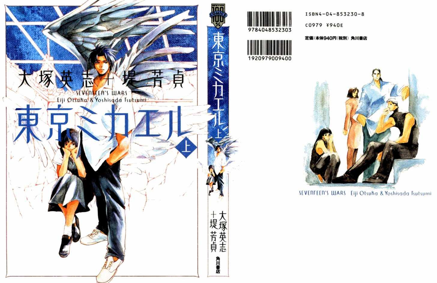 Tokyo Mikaeru 1 Page 2