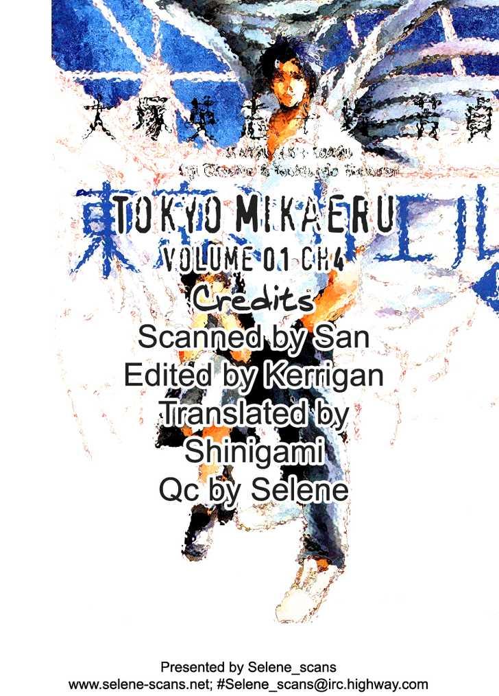 Tokyo Mikaeru 4 Page 2