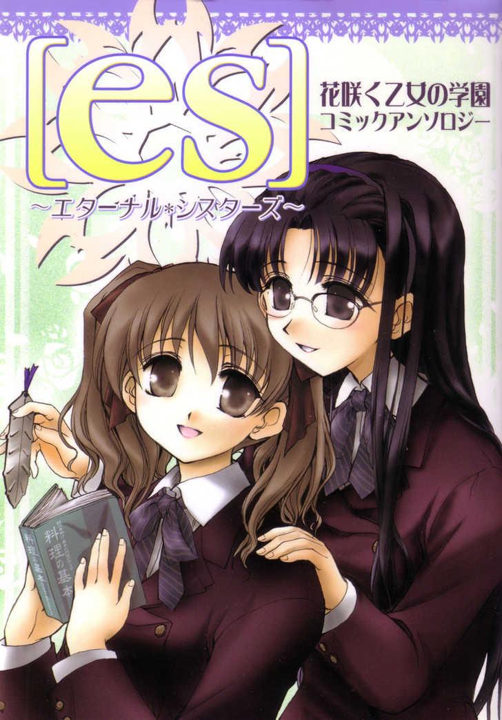 ES - Eternal Sisters 0.1 Page 1