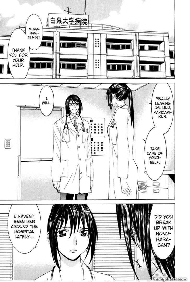 Koibana Onsen 38 Page 2