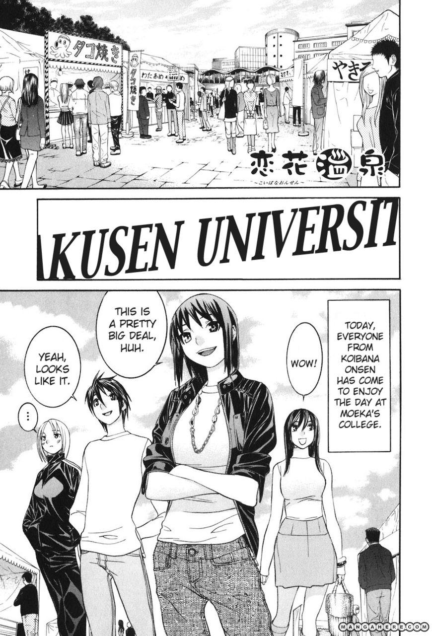 Koibana Onsen 47 Page 1